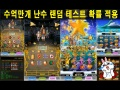 릴게임 슬롯머신 연속당첨 릴게임다운 mk468.com 바다이야기,손오공,신천지,오션파라다이스,빠찡코