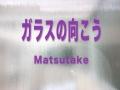 ガラスの向こう/オリジナル曲/Matsutake